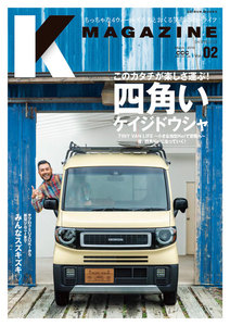 Kmagazine vol.2 電子書籍版
