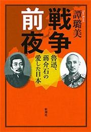 戦争前夜―魯迅、蒋介石の愛した日本―