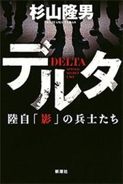 デルタ―陸自「影」の兵士たち― 電子書籍版