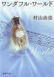 ワンダフル・ワールド(新潮文庫)