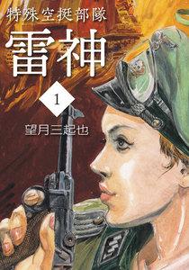 特殊空挺部隊 雷神 (1) 電子書籍版