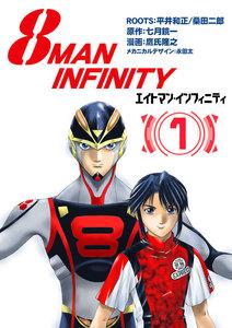 8マン・インフィニティ (1) 電子書籍版