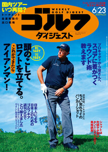 週刊ゴルフダイジェスト 2020年6月23日号