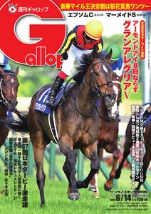 週刊Gallop(ギャロップ) 2020年6月14日号