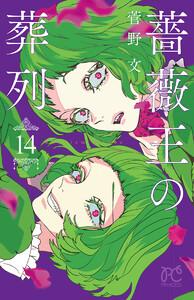 薔薇王の葬列 (14) 電子書籍版