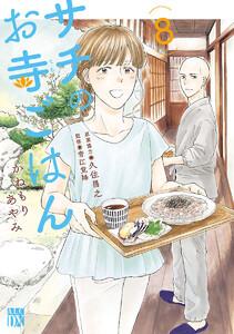 サチのお寺ごはん (8) 電子書籍版