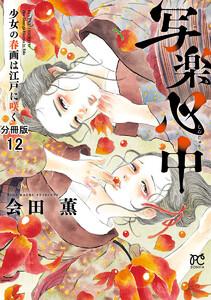 写楽心中 少女の春画は江戸に咲く【分冊版】 (12) 電子書籍版