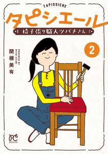 タピシエール 椅子張り職人ツバメさん (2) 電子書籍版