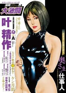 漫画大激闘 Vol.8
