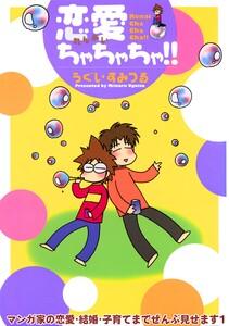 マンガ家の恋愛・結婚・子育てまでぜんぶ見せます (1) 電子書籍版