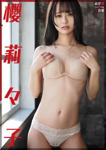 山岸伸デジタル写真館 櫻莉々子