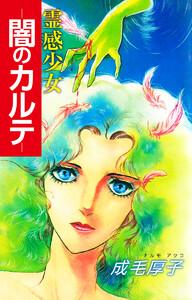 霊感少女-闇のカルテ- 電子書籍版