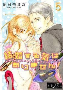 結婚する気はありません! (5) 電子書籍版