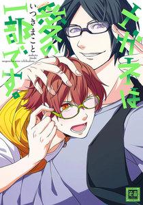 表紙『メガネは愛の一部です。』 - 漫画