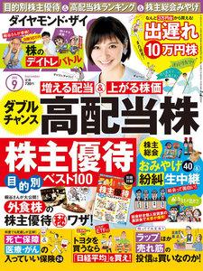 ダイヤモンドZAi 2015年9月号 電子書籍版