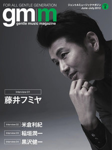 Gentle music magazine(ジェントルミュージックマガジン) Vol.8
