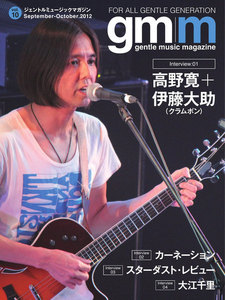 Gentle music magazine(ジェントルミュージックマガジン) Vol.10