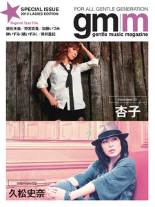 Gentle music magazine(ジェントルミュージックマガジン) 特別号