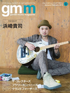 Gentle music magazine(ジェントルミュージックマガジン) Vol.11