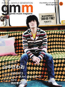 Gentle music magazine(ジェントルミュージックマガジン) Vol.12