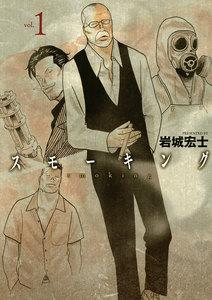 スモーキング (全巻)