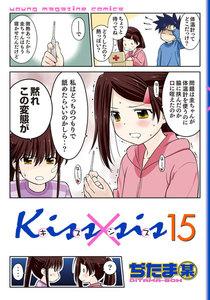 Kiss×sis 15巻