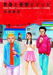 青春と憂鬱とゾンビ――古泉智浩ゾンビ物語集