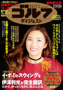 週刊ゴルフダイジェスト 2016年1月5日・12日号