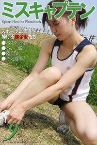 「ミスキャプテン 9」 ~スポーツに青春を捧げる美少女たち~ 写真集