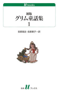 初版グリム童話集1