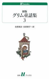 初版グリム童話集3