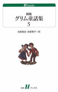 初版グリム童話集5