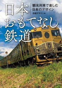 日本おもてなし鉄道 観光列車で楽しむ日本のデザイン