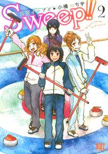 Sweep!! 2巻