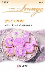 愛までの9カ月 電子書籍版
