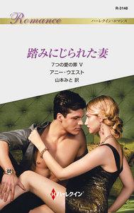 踏みにじられた妻【7つの愛の罪 V】 電子書籍版