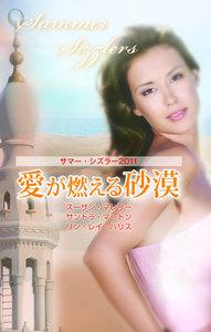 サマー・シズラー2011 愛が燃える砂漠 電子書籍版