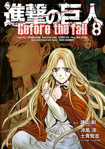 Before the fall 8巻
