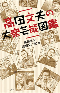 高田文夫の大衆芸能図鑑 電子書籍版