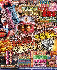 パチンコオリジナル必勝法スペシャル2016年7月号