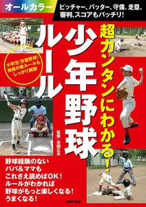 超カンタンにわかる!少年野球ルール ピッチャー、バッター、守備、走塁、審判、スコアもバッチリ! 電子書籍版