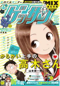ゲッサン 2017年5月号(2017年4月12日発売)