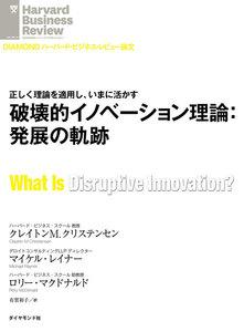 破壊的イノベーション理論:発展の軌跡 電子書籍版