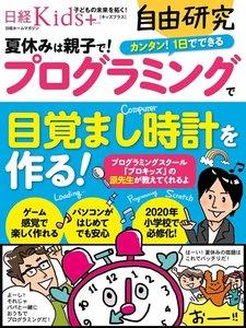 日経Kids+ 自由研究 プログラミングで目覚まし時計を作る!