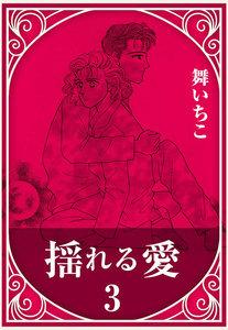 揺れる愛 3巻