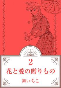花と愛の贈りもの ―花屋の奈々子さん― 2巻