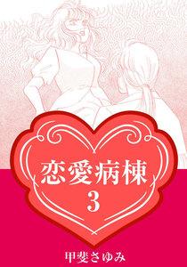 恋愛病棟 3巻