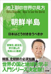 池上彰の世界の見方 朝鮮半島~日本はどう付き合うべきか~ 電子書籍版