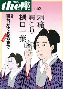 the座52号 頭痛肩こり樋口一葉(2003) 電子書籍版
