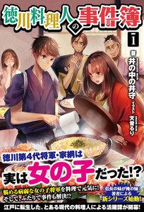 徳川料理人の事件簿